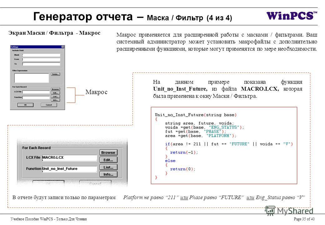 Учебное Пособие WinPCS - Только Для ЧтенияPage 35 of 40 Генератор отчета – Маска / Фильтр (4 из 4) Экран Маски / Фильтра - Макрос Макрос Макрос применяется для расширенной работы с масками / фильтрами. Ваш системный администратор может установить мак