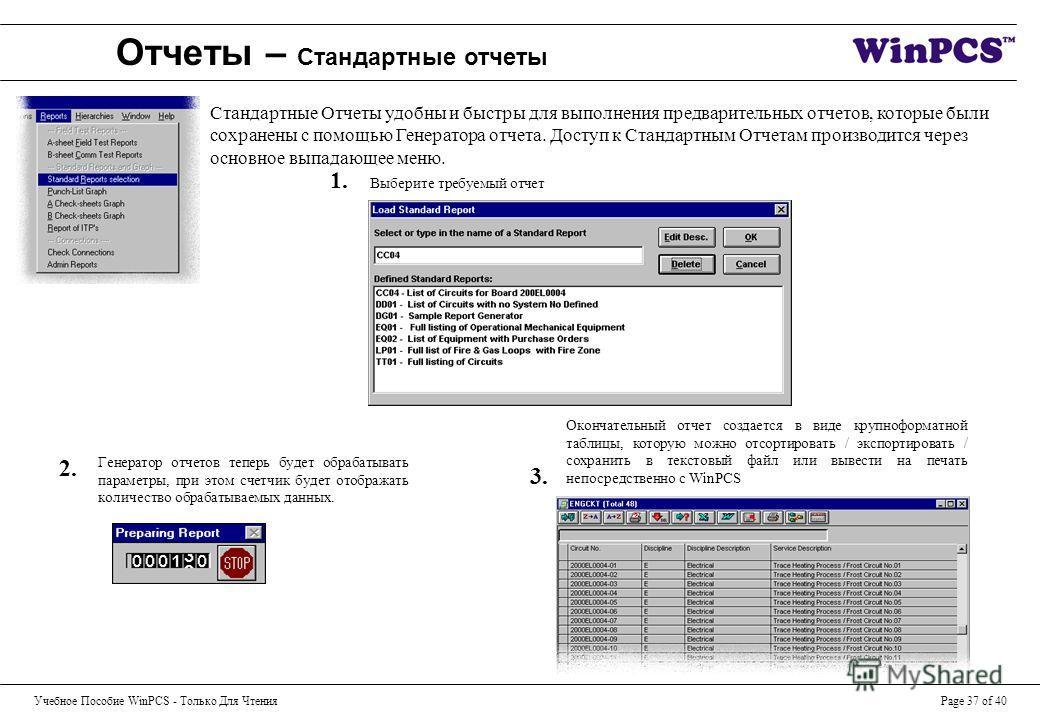 Учебное Пособие WinPCS - Только Для ЧтенияPage 37 of 40 Отчеты – Стандартные отчеты Стандартные Отчеты удобны и быстры для выполнения предварительных отчетов, которые были сохранены с помощью Генератора отчета. Доступ к Стандартным Отчетам производит