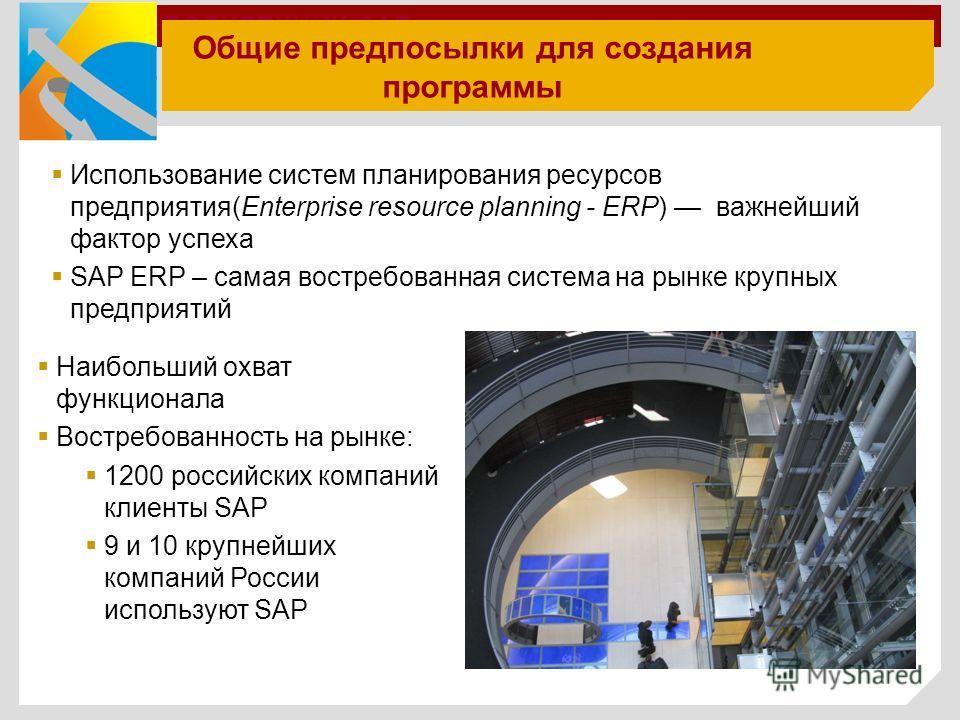 МФ НОЦ «ПОЛИТЕХНИК-SAP» Общие предпосылки для создания программы Использование систем планирования ресурсов предприятия(Enterprise resource planning - ERP) важнейший фактор успеха SAP ERP – самая востребованная система на рынке крупных предприятий На