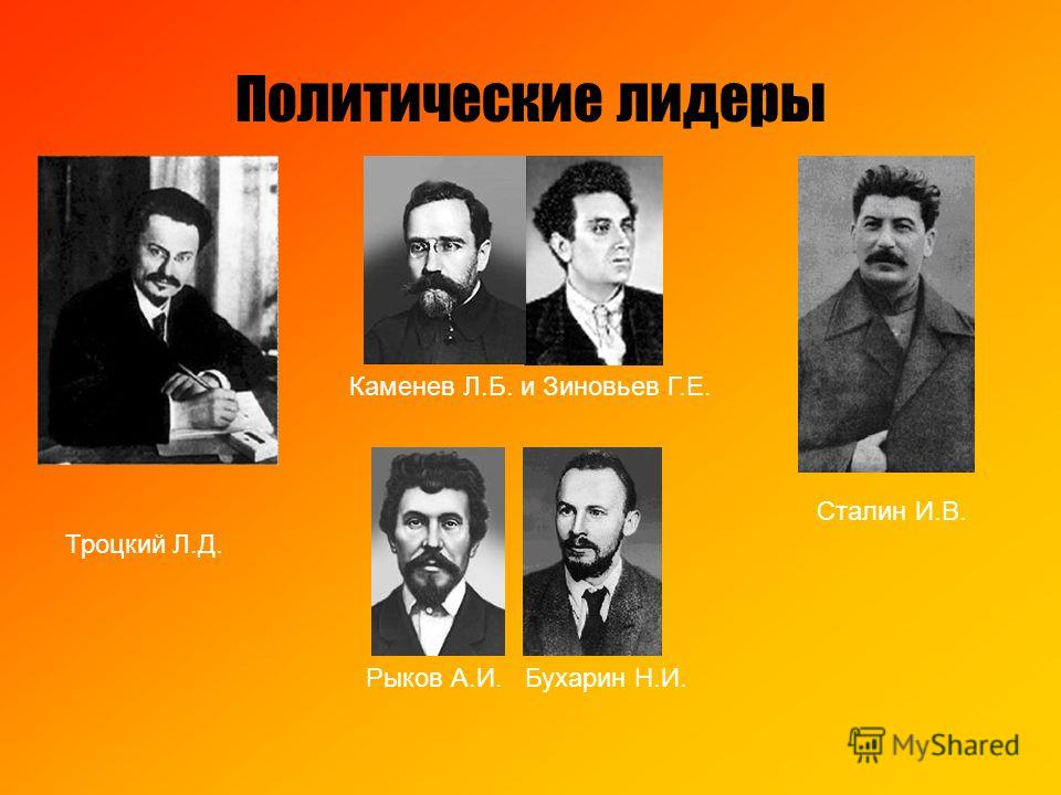 Отсутствие легальной оппозиции. Различие взглядов на пути развития СССР. Личное соперничество лидеров за власть в партии и стране. Причины внутрипартийной политической борьбы