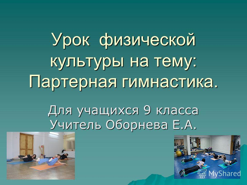 План-конспект урока по партерной гимнастике