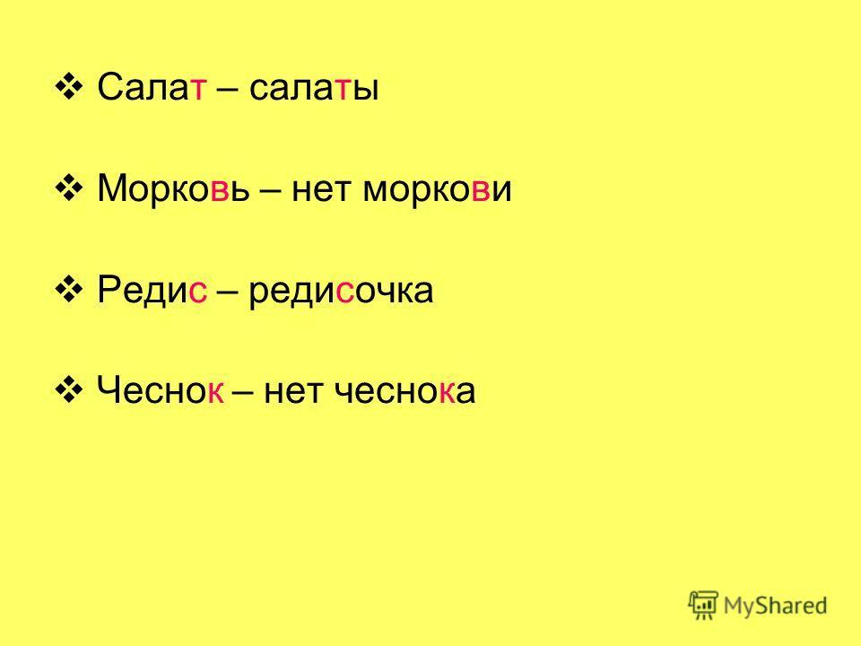 Сала … Морко…ь Реди… Чесно…