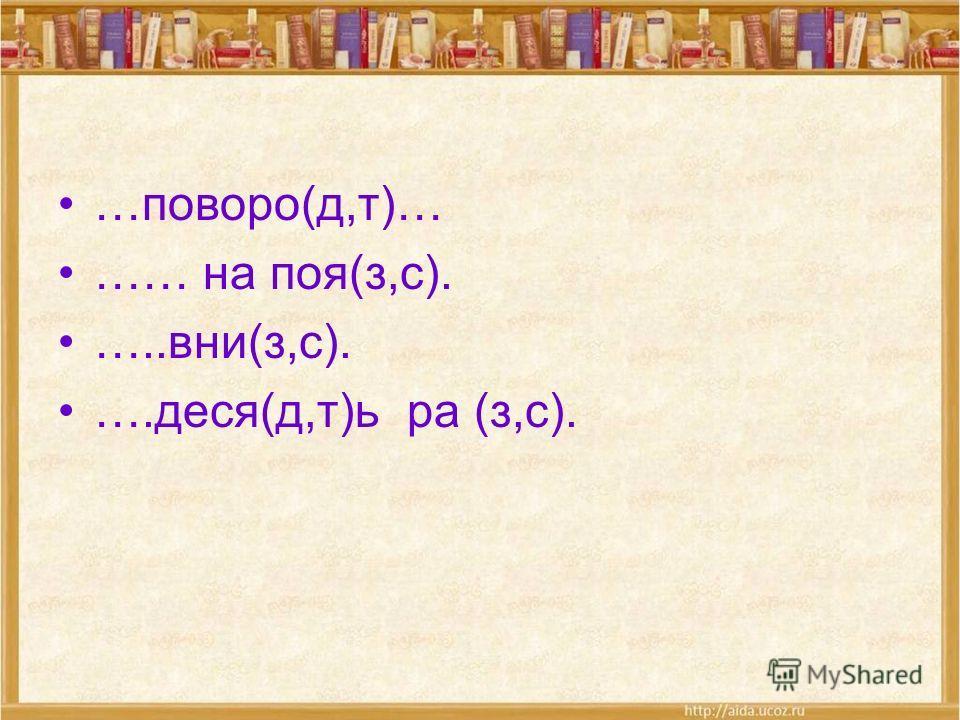 …поворот(д,т)… …… на поя(з,с). …..вин(з,с). ….делся(д,т)ь ра (з,с).