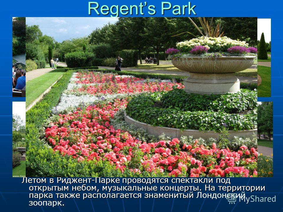 Regents Park Летом в Риджент-Парке проводятся спектакли под открытым небом, музыкальные концерты. На территории парка также располагается знаменитый. Летом в Риджент-Парке проводятся спектакли под открытым небом, музыкальные концерты. На территории п
