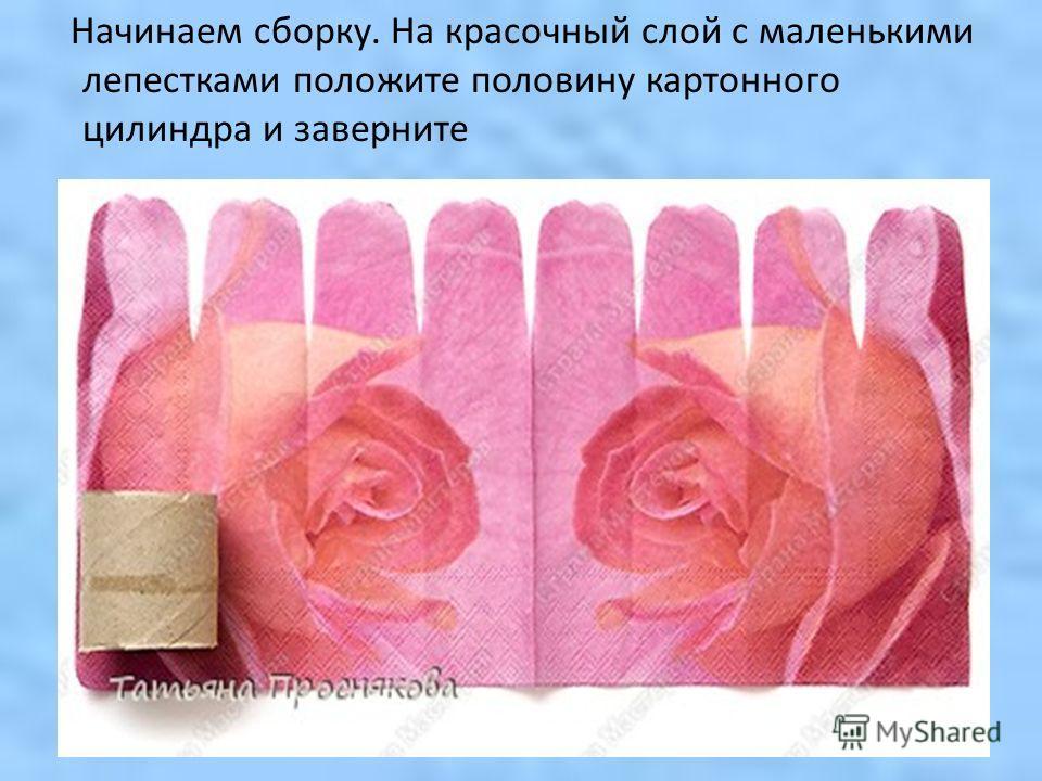 Начинаем сборку. На красочный слой с маленькими лепестками положите половину картонного цилиндра и заверните