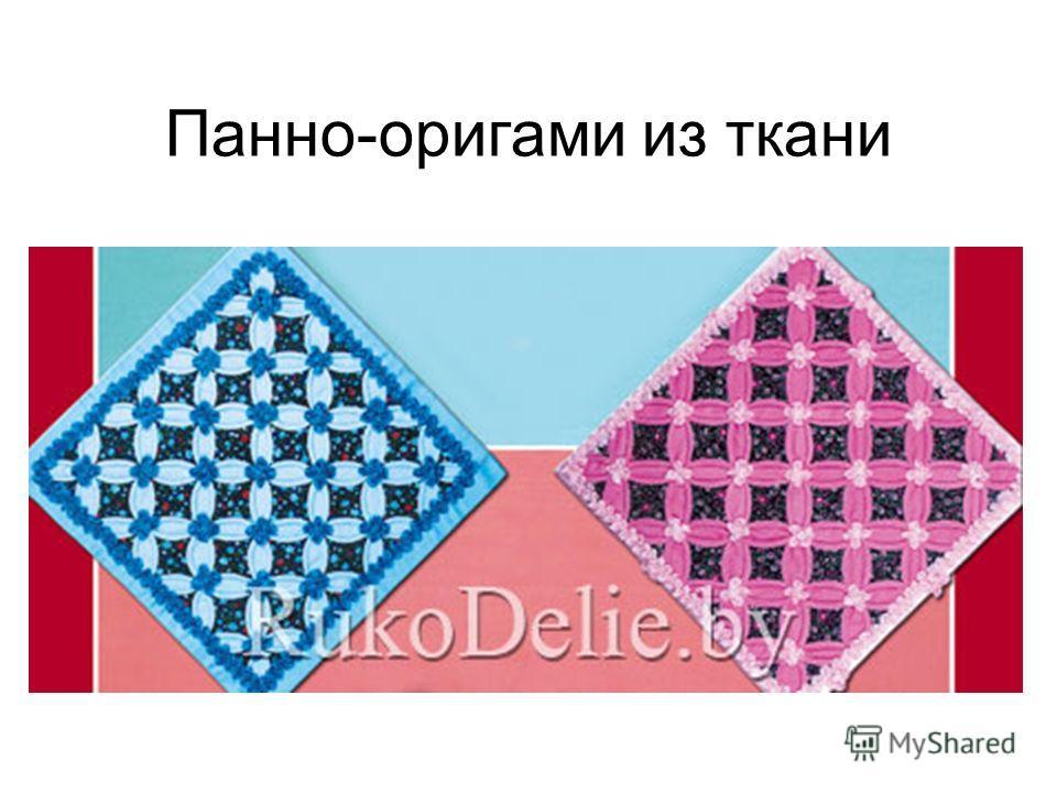 Панно-оригами из ткани