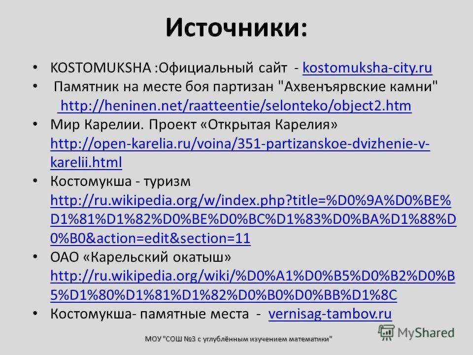 Источники: KOSTOMUKSHA :Официальный сайт - kostomuksha-city.rukostomuksha-city.ru Памятник на месте боя партизан