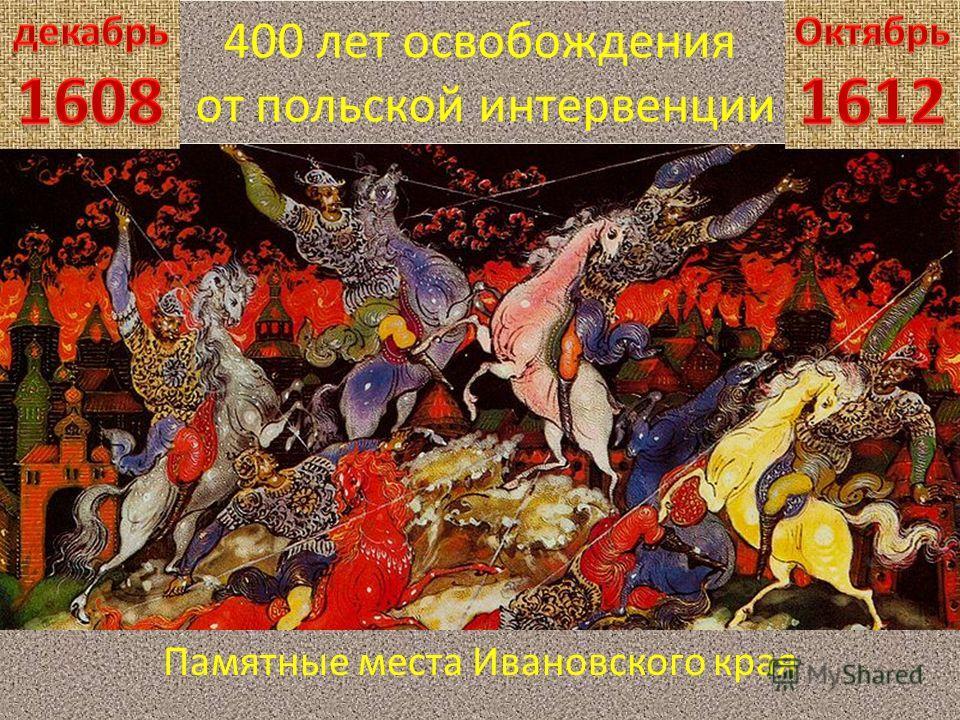 400 лет освобождения от польской интервенции Памятные места Ивановского края