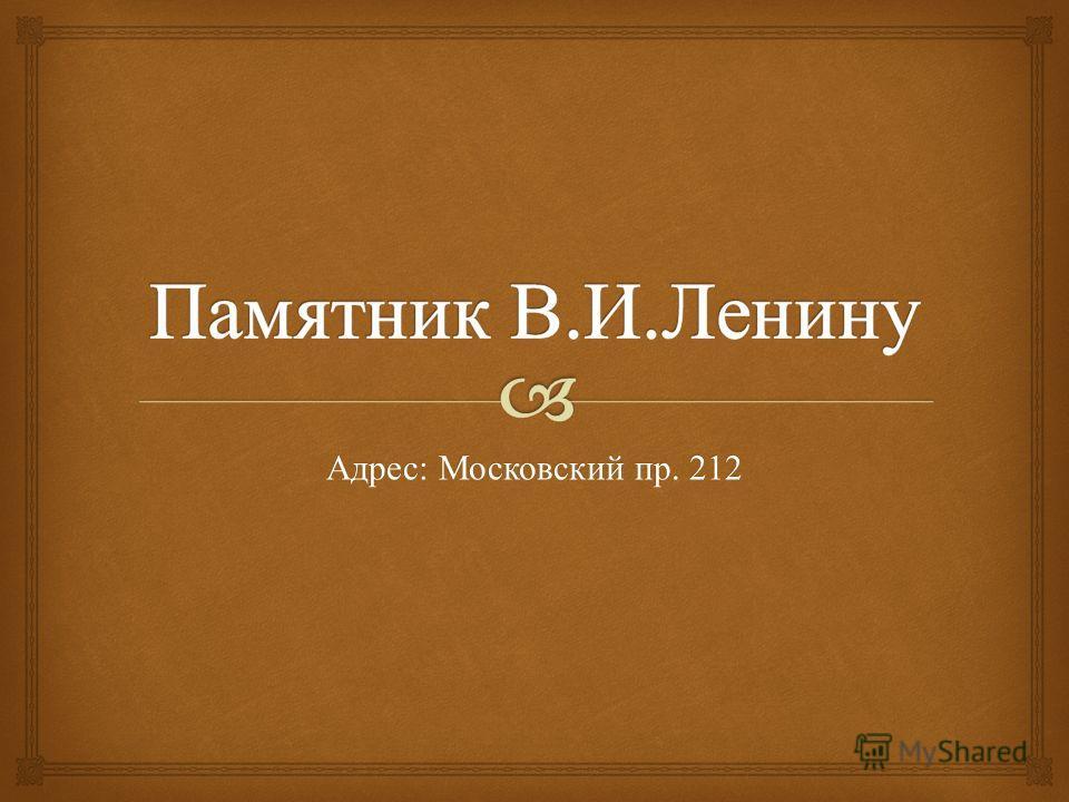 Адрес : Московский пр. 212