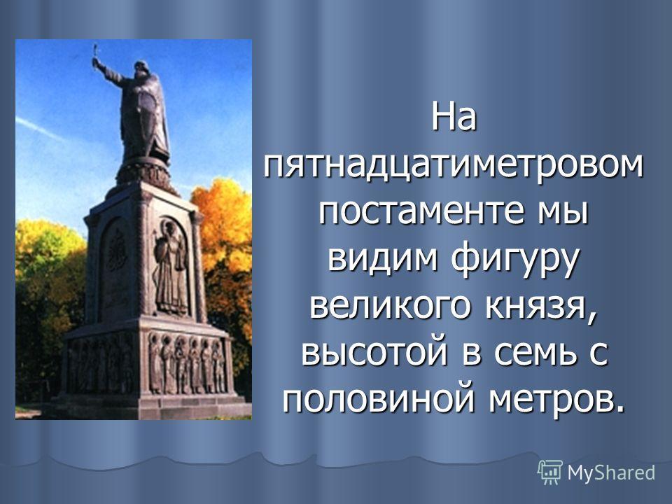 Памятник святому равноапостольному князю Владимиру был открыт 4 августа 1998 года, накануне 55- летия освобождения Белгорода от немецких захватчиков и в преддверии двухтысячелетия Рождества Христова.