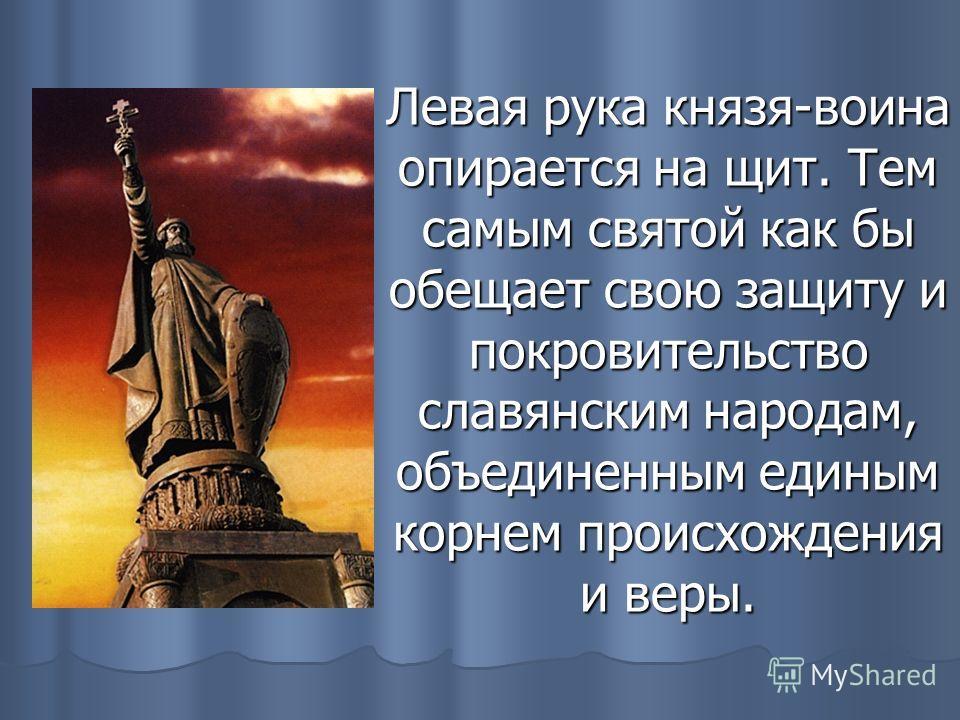 Князь Владимир, стоящий на лавровом венке, как бы возносится над земной славой к славе небесной. В правой руке Креститель Руси держит, высоко вознося, крест - тем самым благословляя землю Русскую и распростершийся у его ног город.