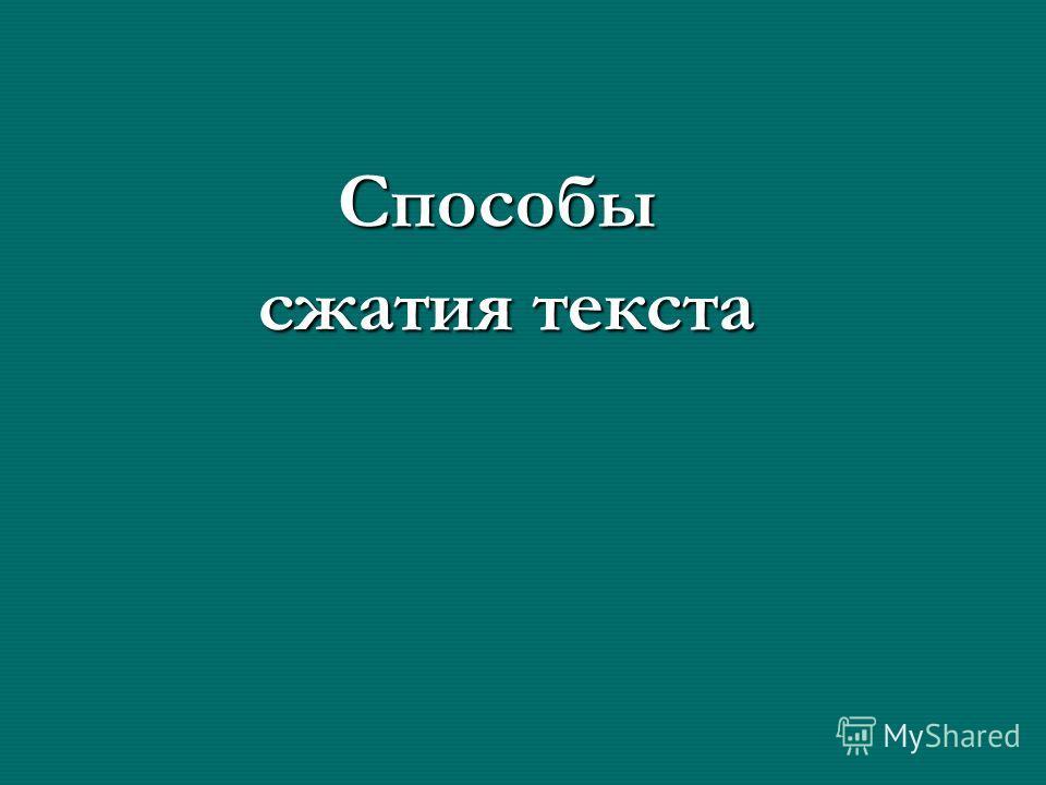 Способы сжатия текста сжатия текста