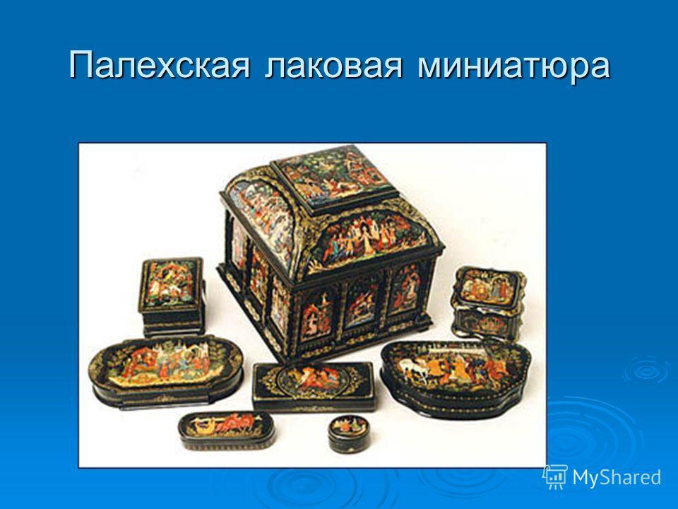 Палехская лаковая миниатюра