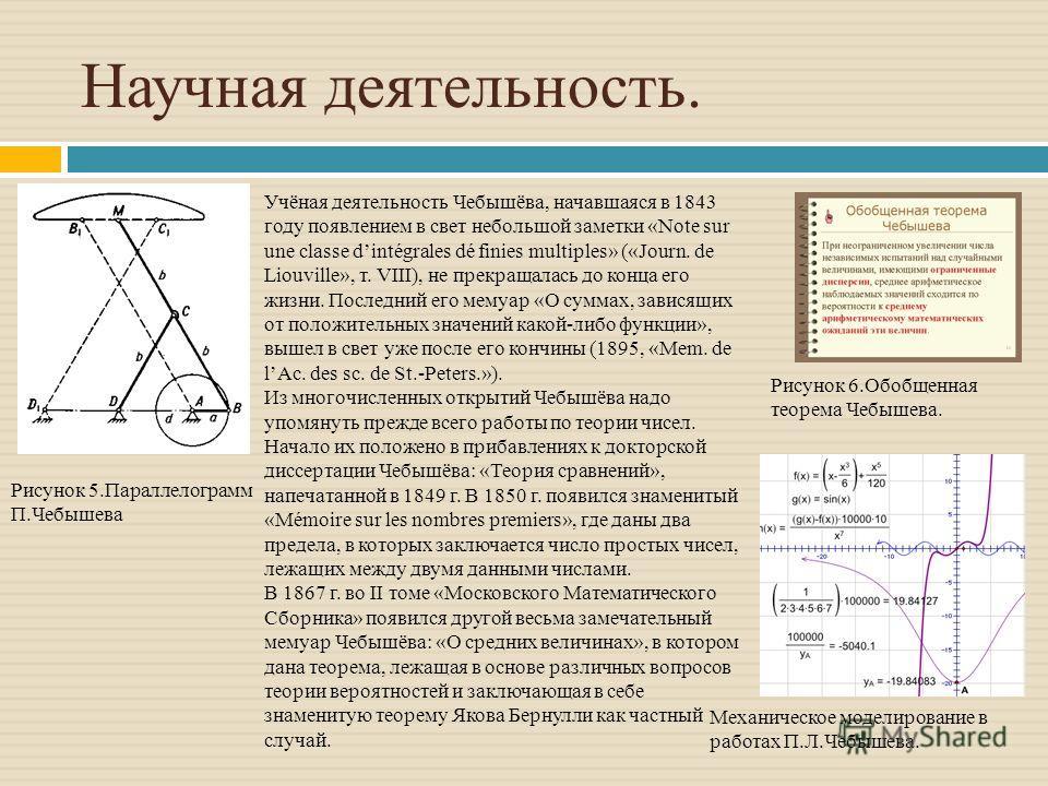Научная деятельность. Рисунок 5. Параллелограмм П.Чебышева Рисунок 6. Обобщенная теорема Чебышева. Механическое моделирование в работах П.Л.Чебышева. Учёная деятельность Чебышёва, начавшаяся в 1843 году появлением в свет небольшой заметки «Note sur u