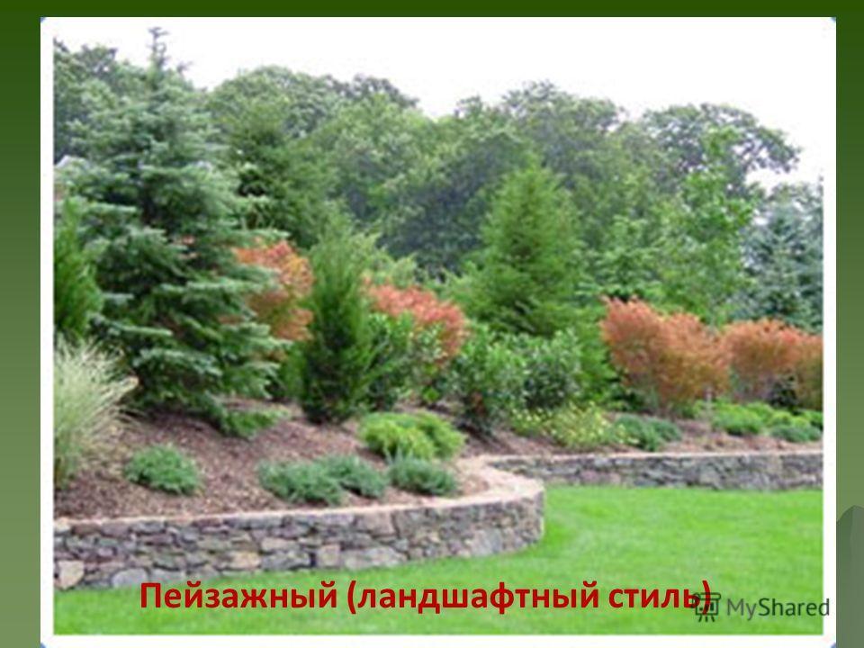 Пейзажный (ландшафтный стиль)