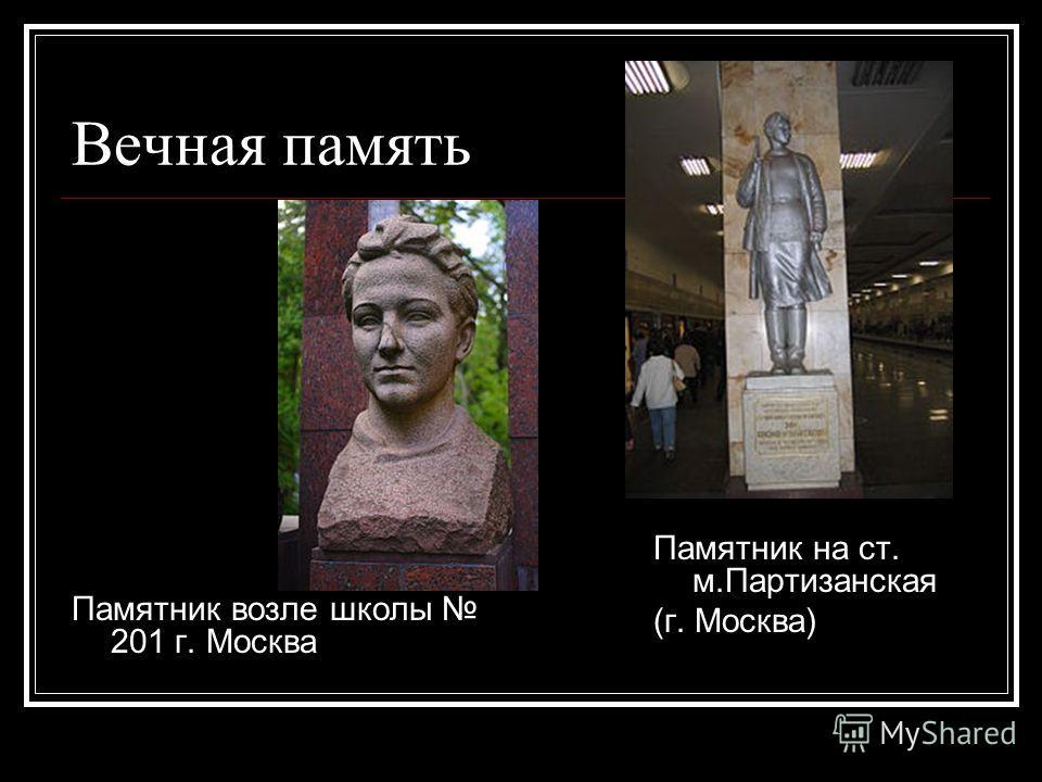 Вечная память Памятник возле школы 201 г. Москва Памятник на ст. м.Партизанская (г. Москва)