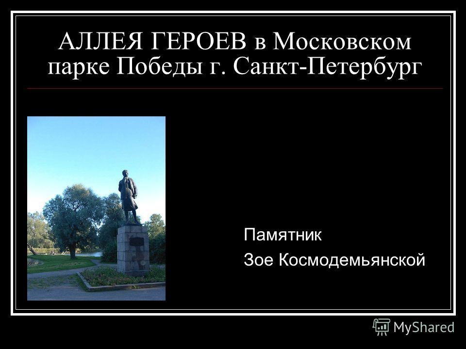 АЛЛЕЯ ГЕРОЕВ в Московском парке Победы г. Санкт-Петербург Памятник Зое Космодемьянской