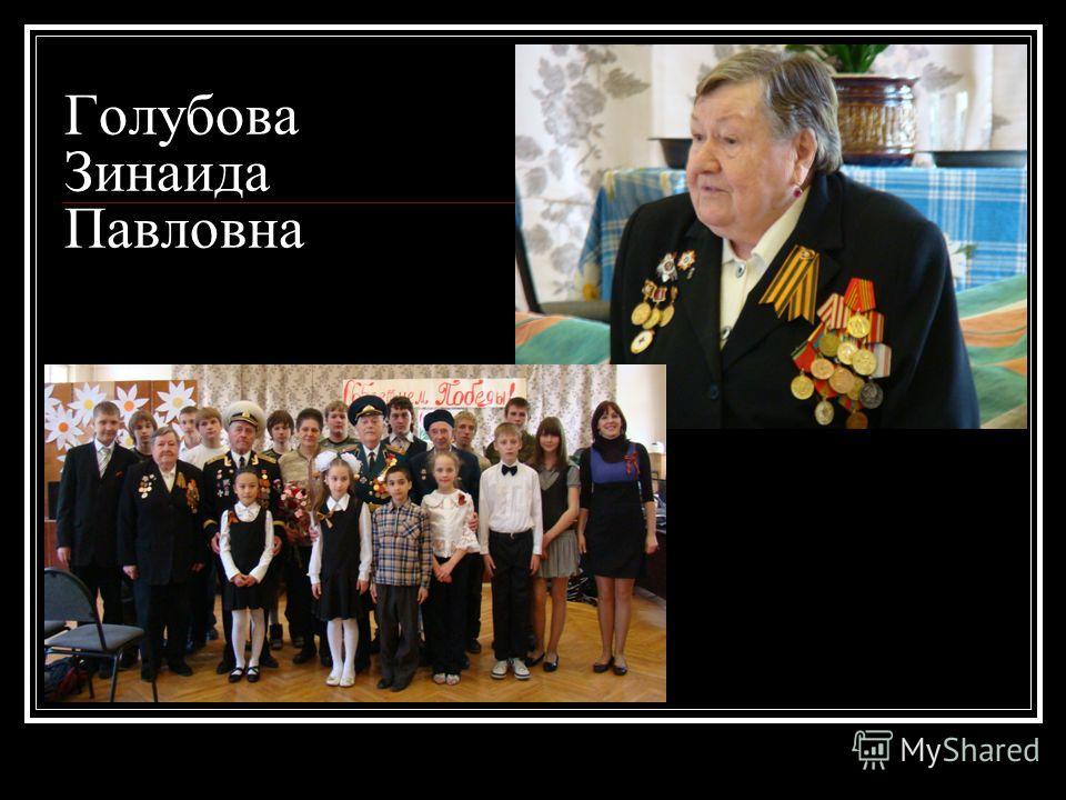 Голубова Зинаида Павловна