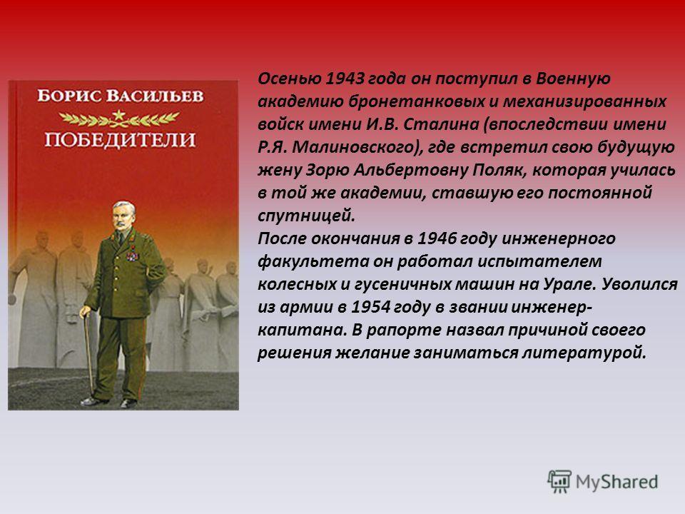 Осенью 1943 года он поступил в Военную академию бронетанковых и механизированных войск имени И.В. Сталина (впоследствии имени Р.Я. Малиновского), где встретил свою будущую жену Зорю Альбертовну Поляк, которая училась в той же академии, ставшую его по