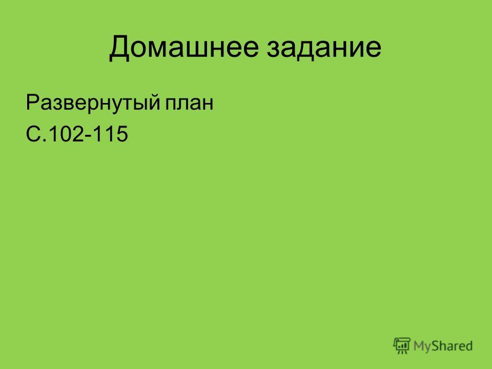 Домашнее задание Развернутый план С.102-115