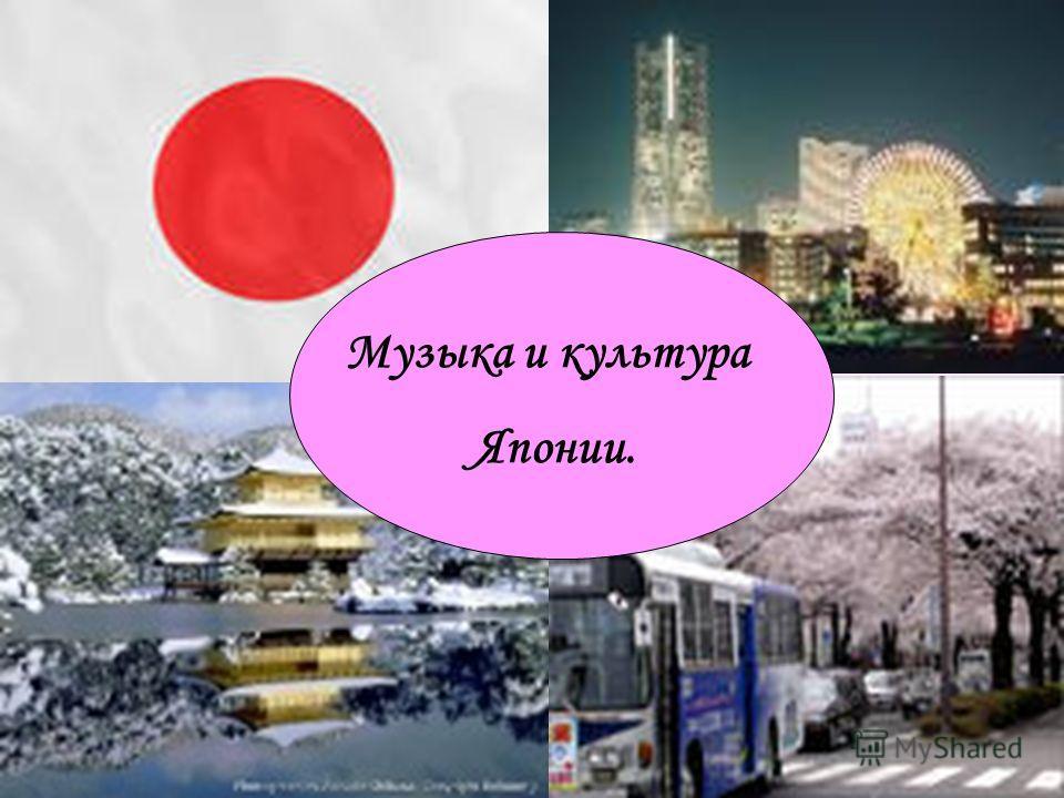 Музыка и культура Японии.