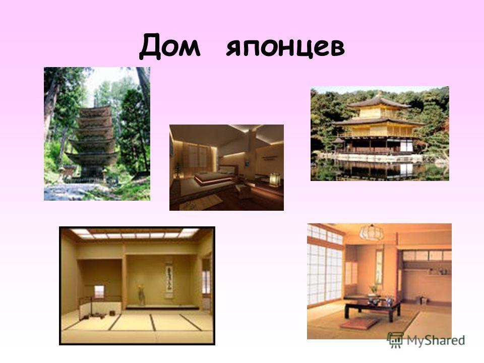 Дом японцев