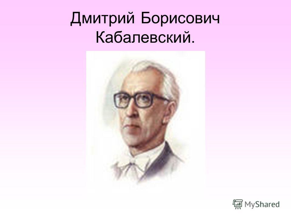 Дмитрий Борисович Кабалевский.