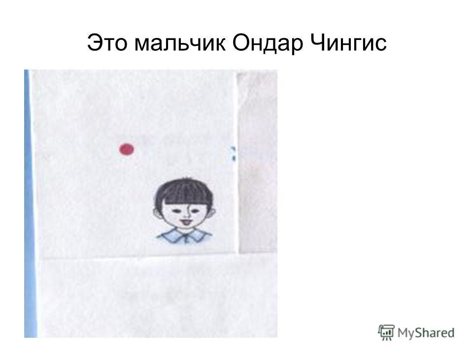 Это мальчик Ондар Чингис