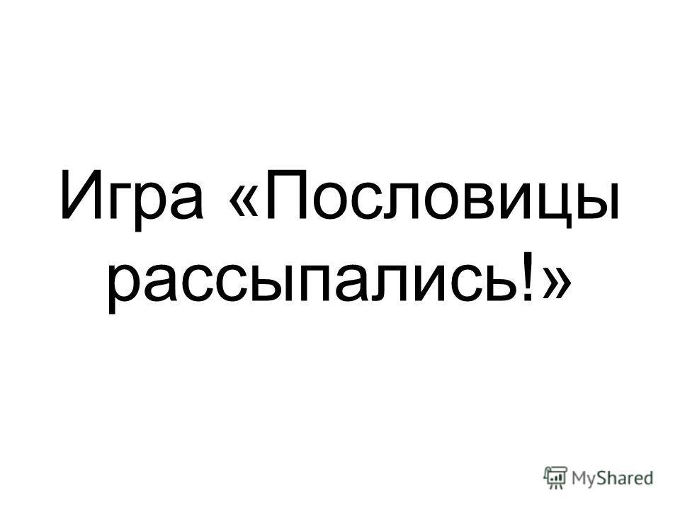 Игра «Пословицы рассыпались!»