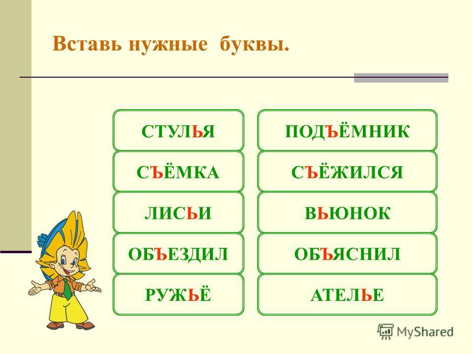какие слова есть с ъ и ь знаком