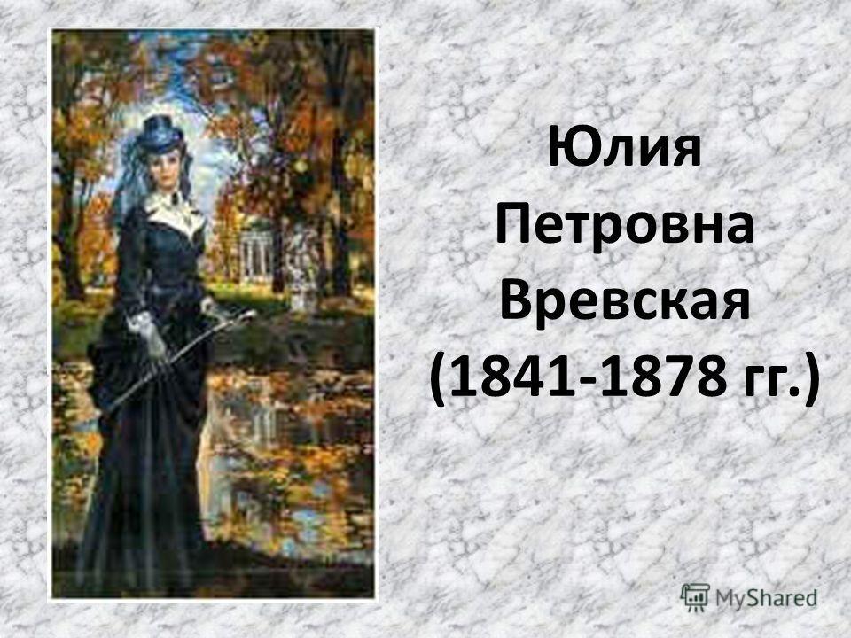 Юлия Петровна Вревская (1841-1878 гг.)