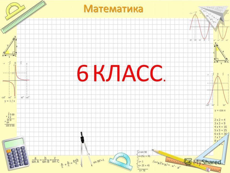 Математика 6 КЛАСС.