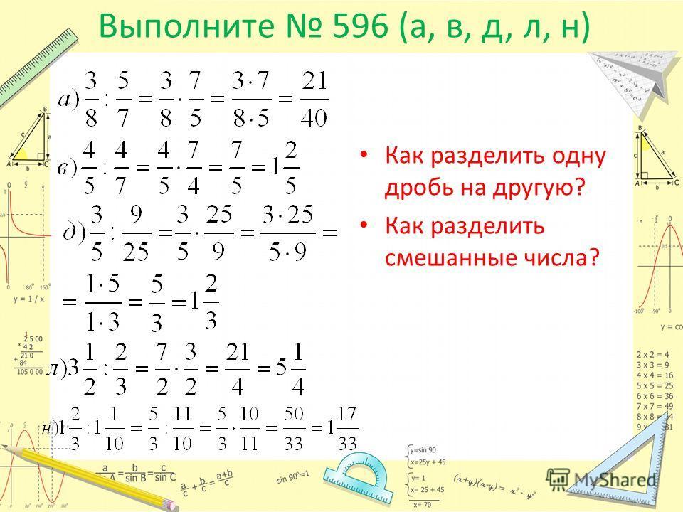 Выполните 596 (а, в, д, л, н) Как разделить одну дробь на другую? Как разделить смешанные числа?