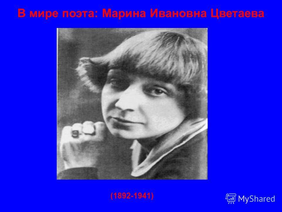 В мире поэта: Марина Ивановна Цветаева (1892-1941)