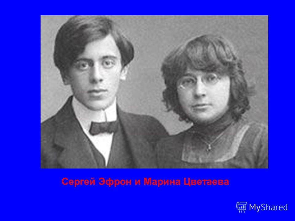 Сергей Эфрон и Марина Цветаева