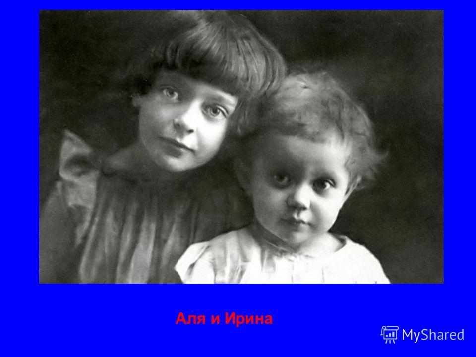 Аля и Ирина