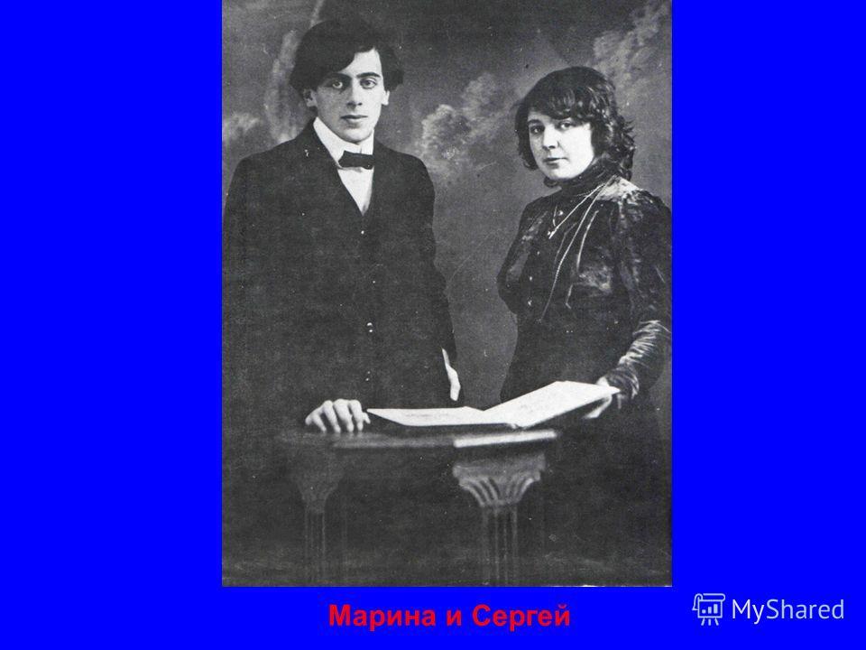 Марина и Сергей
