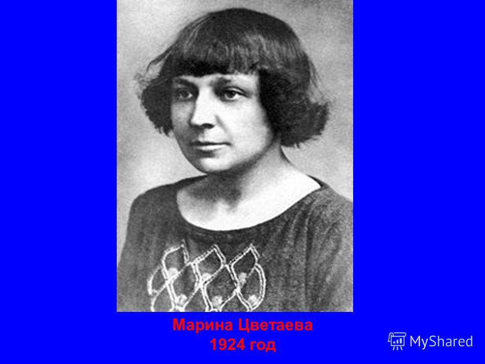 Марина Цветаева 1924 год