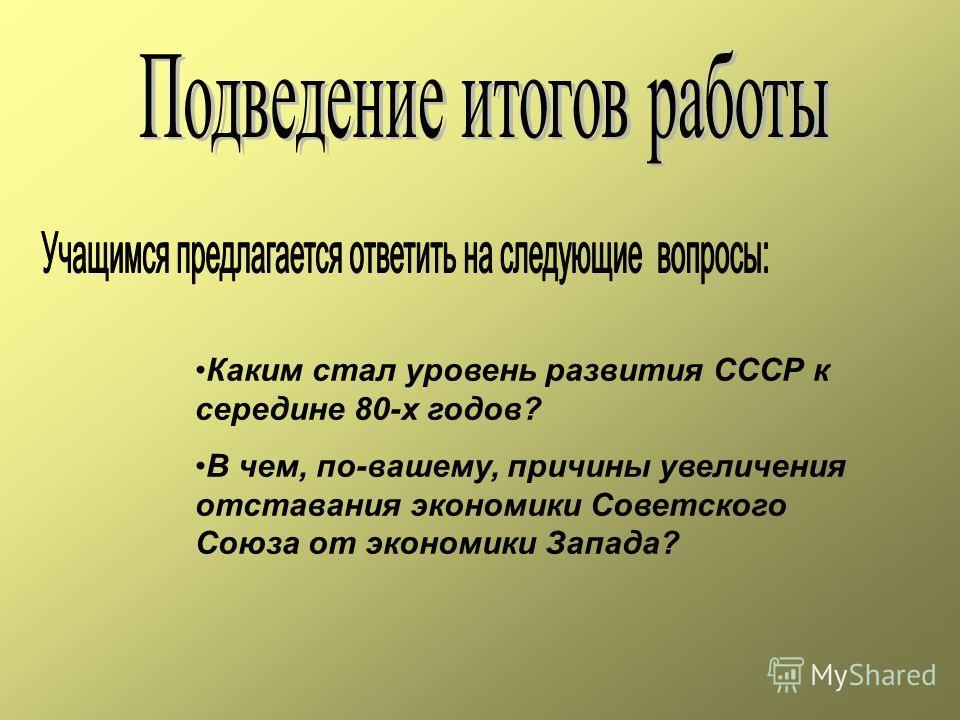 Каким стал уровень развития СССР к середине 80-х годов? В чем, по-вашему, причины увеличения отставания экономики Советского Союза от экономики Запада?