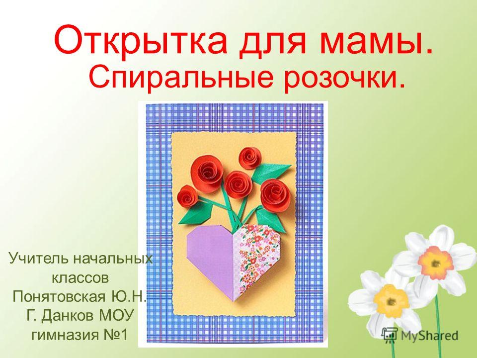 Открытки для мамы своими руками начальная школа