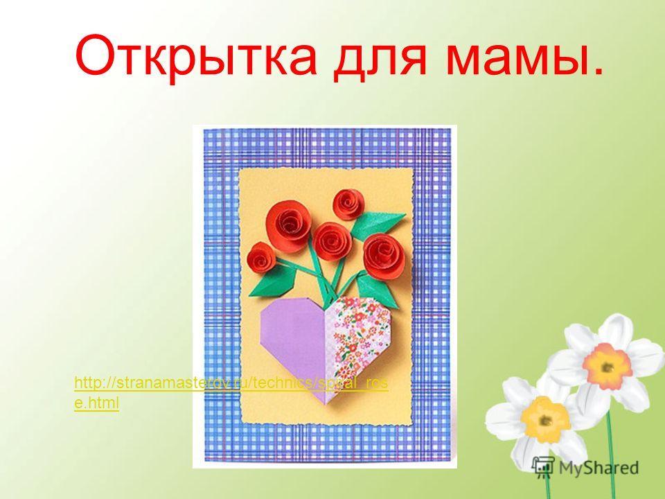 Открытка для мамы. http://stranamasterov.ru/technics/spiral_ros e.html