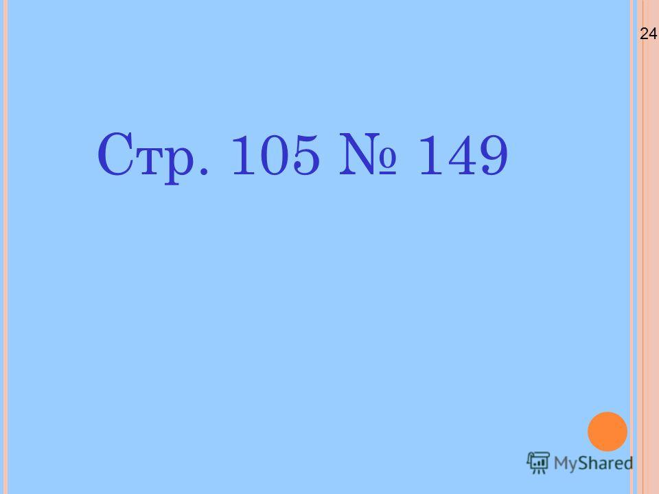 24.10.11 Стр. 105 149