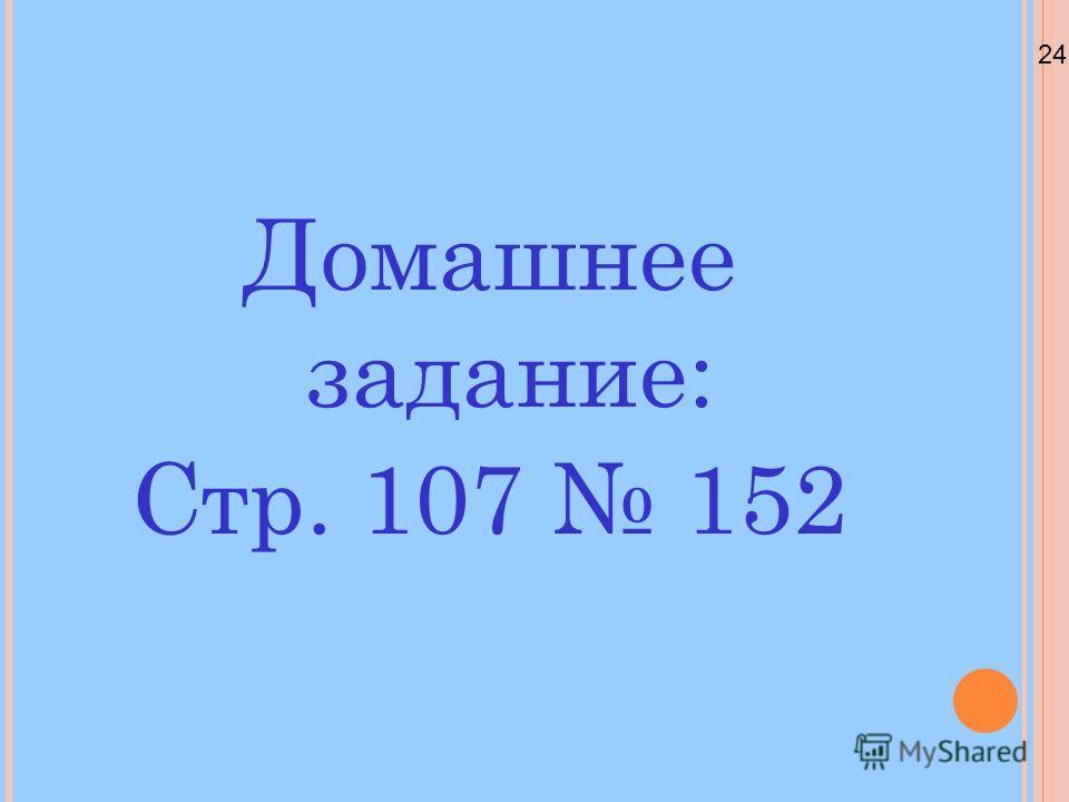 24.10.11 Домашнее задание: Стр. 107 152