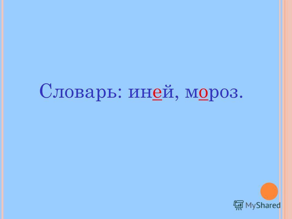 24.10.11 Словарь: иней, мороз.