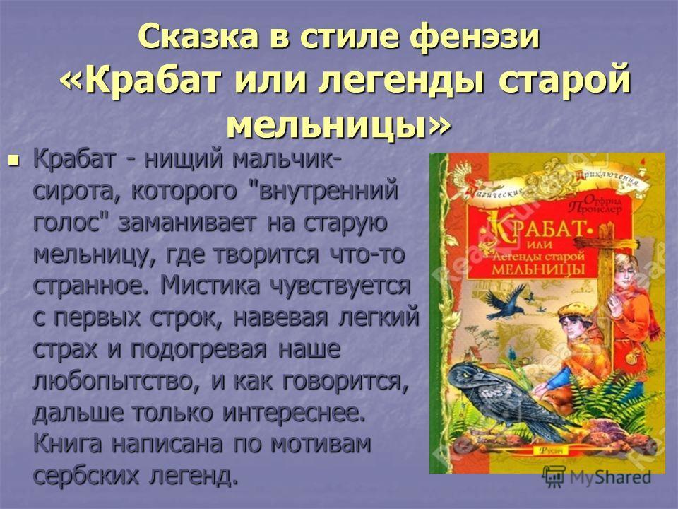 Сказка в стиле фэнтези «Крабат или легенды старой мельницы» Крабат - нищий мальчик- сирота, которого