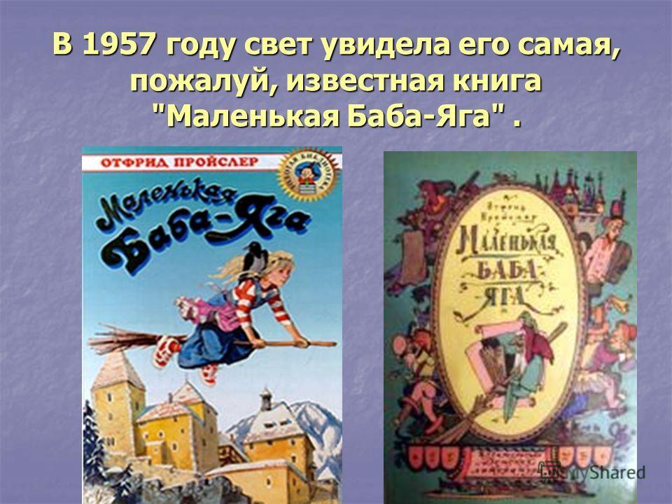 В 1957 году свет увидела его самая, пожалуй, известная книга Маленькая Баба-Яга.