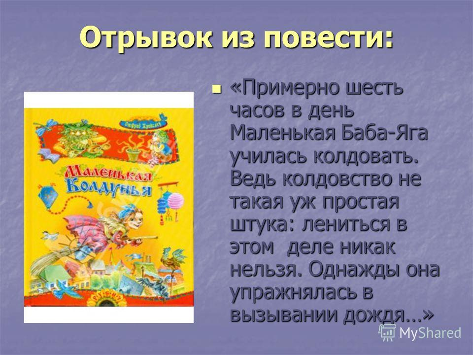Отрывок из повести: «Примерно шесть часов в день Маленькая Баба-Яга училась колдовать. Ведь колдовство не такая уж простая штука: лениться в этом деле никак нельзя. Однажды она упражнялась в вызывании дождя…» «Примерно шесть часов в день Маленькая Ба