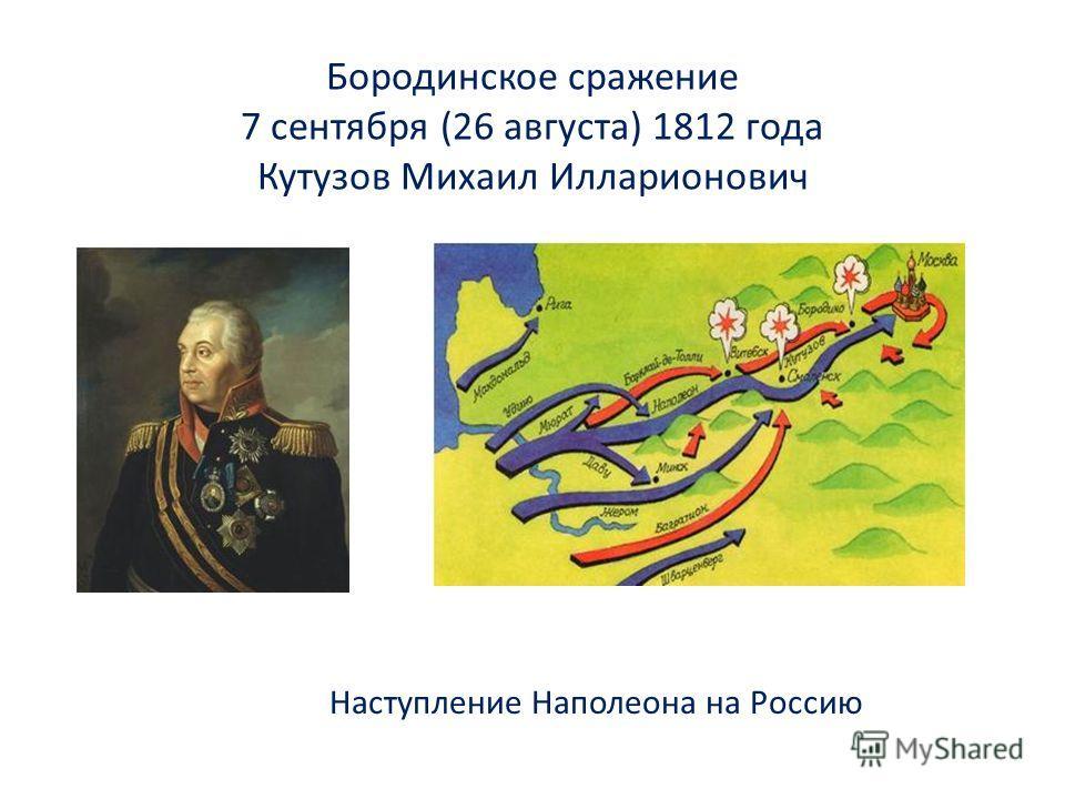 Бородинское сражение 7 сентября (26 августа) 1812 года Кутузов Михаил Илларионович Наступление Наполеона на Россию