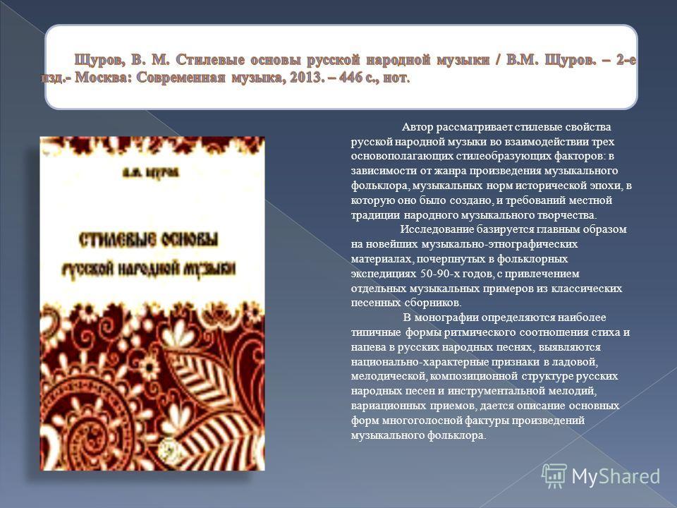 Автор рассматривает стилевые свойства русской народной музыки во взаимодействии трех основополагающих стилеобразующих факторов: в зависимости от жанра произведения музыкального фольклора, музыкальных норм исторической эпохи, в которую оно было создан