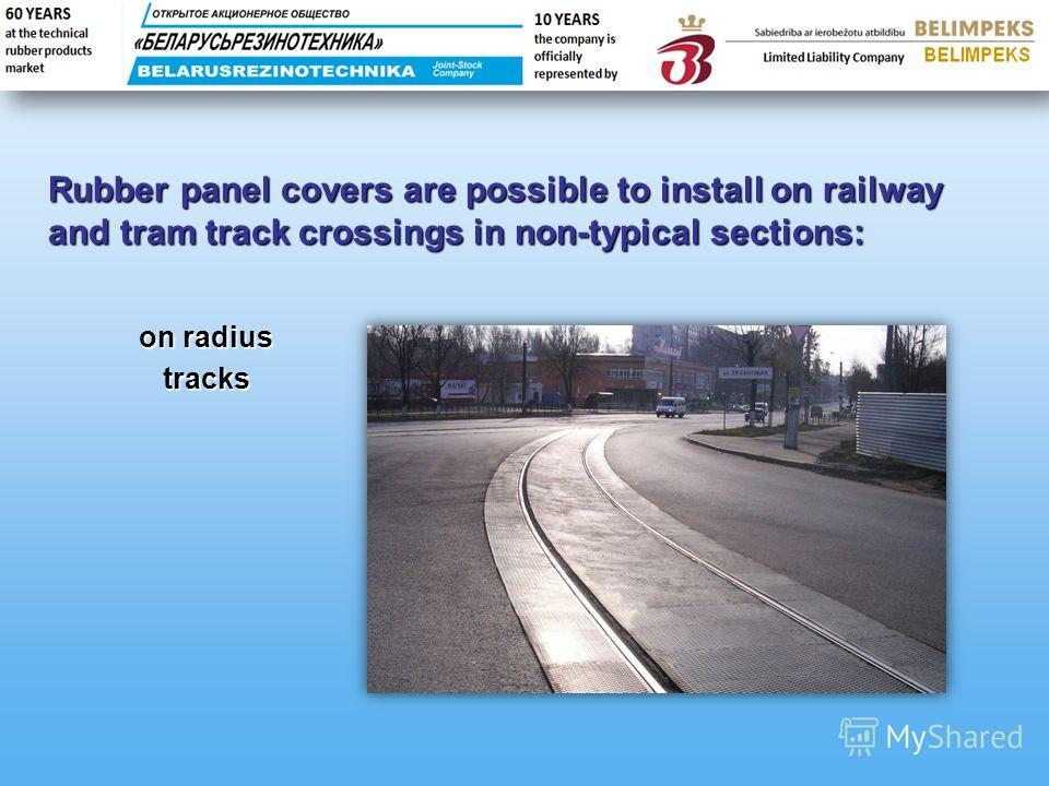 Rubber panel covers are possible to install on railway and tram track crossings in non-typical sections: on radius tracks